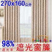【橘果設計】成品遮光窗簾 寬270x高160公分 木棉花咖 捲簾百葉窗隔間簾羅馬桿三明治布料遮陽