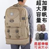 復古厚帆布後背包可擴容60升超大容量登山包男女大背包旅行包旅游 艾瑞斯