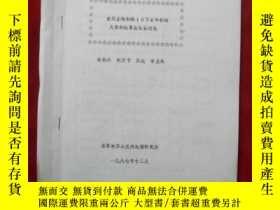 二手書博民逛書店由終止相初探罕見1976年松潘大震羣的震源破裂過程Y13497
