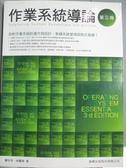 【書寶二手書T2/大學資訊_QET】作業系統導論_3/e_陳宇芬, 林慶德