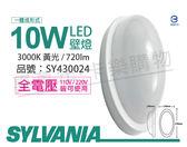 SYLVANIA喜萬年 17130 LED 10W 3000K 黃光 全電壓 壁燈 吸頂燈 _ SY430024