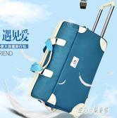拉桿包 新款包女大容量行李包男箱旅行袋防水旅行包手提旅游包 GW886【甜心小妮童裝】