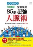 (二手書)30歲前一定要懂的85個超強人脈術