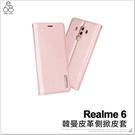 Realme 6 隱形磁扣 皮套 手機殼 皮革 保護殼 保護套 手機套 手機皮套 側掀 保護皮套 附掛繩
