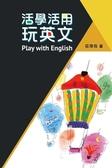 (二手書)活學活用˙玩英文
