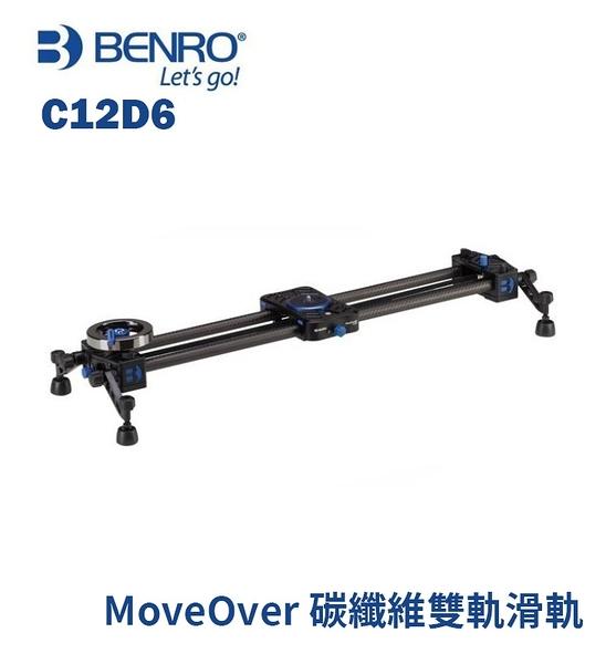 【EC數位】BENRO 百諾 C12D6 Move Over 碳纖維 雙軌滑軌 全景 多功能 60cm 承重12KG