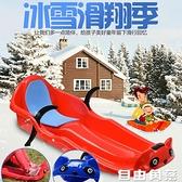 雙人加厚滑雪板單板滑草板兒童滑沙板成人帶剎車雪爬犁耐磨雪橇車  自由角落