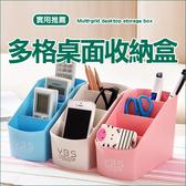 ✭米菈生活館✭【F39】多格桌面收納盒 置物 整理 客廳 臥房 浴室 洗漱 遙控器 雜物 化妝品 文具