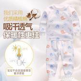 寶寶加絨加厚保暖內衣套男童兒童嬰兒幼兒純棉 歐韓時代