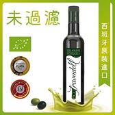 【南紡購物中心】【eco】特菈維多未過濾特級初榨冷壓橄欖油
