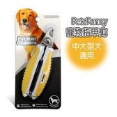 【PetzFunny】寵物指甲剪 中大型犬適用-黃(J003O11)