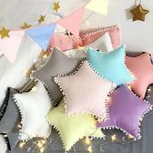 萬聖節狂歡 少女心小抱枕可愛五星毛球沙發抱枕床上靠枕純綿裝飾靠墊INS 北歐