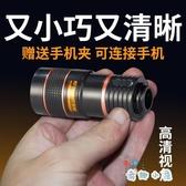 現貨 手機望遠鏡高倍高清單眼8倍鏡便攜【奇趣小屋】