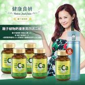 健康食妍 離子植物鈣 優惠買四送二組【新高橋藥妝】離子植物鈣x5+保溫瓶(隨機)