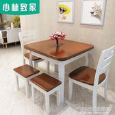 實木餐桌家用正方形現代簡約小戶型吃飯桌多功能可伸縮餐桌椅組合 1995生活雜貨NMS