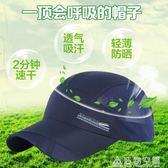 夏天帽子男速干網帽棒球帽防曬遮陽太陽帽戶外透氣鴨舌帽釣魚帽女 造物空間