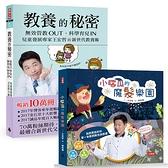 王宏哲《教養的秘密》+《小嘻瓜的魔髮樂園》二書