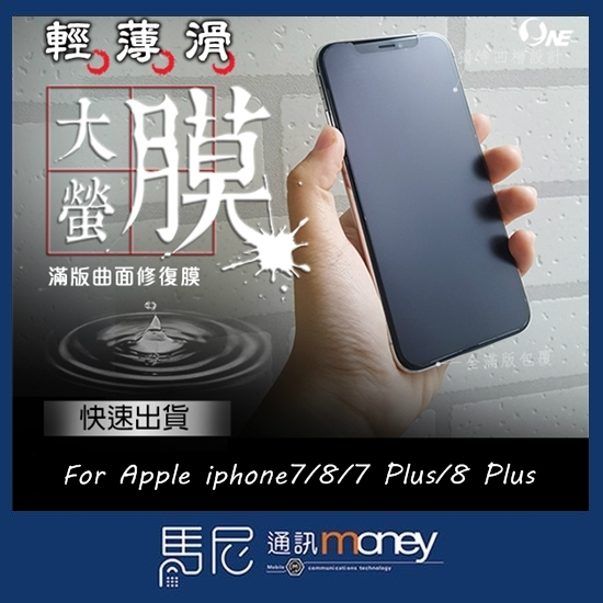 第五代大螢膜 滿版修復膜/APPLE IPHONE 7/8/7+/8+/保護貼/曲面修復膜/【馬尼行動通訊】
