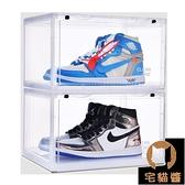 2個裝 透明鞋盒收納盒亞克力鞋櫃鞋架展示鞋墻【宅貓醬】