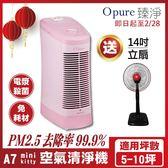 【Opure 臻淨】A7mini免耗材靜電集塵電漿抑菌空氣清淨機Hello Kitty(加贈14吋风扇一台)