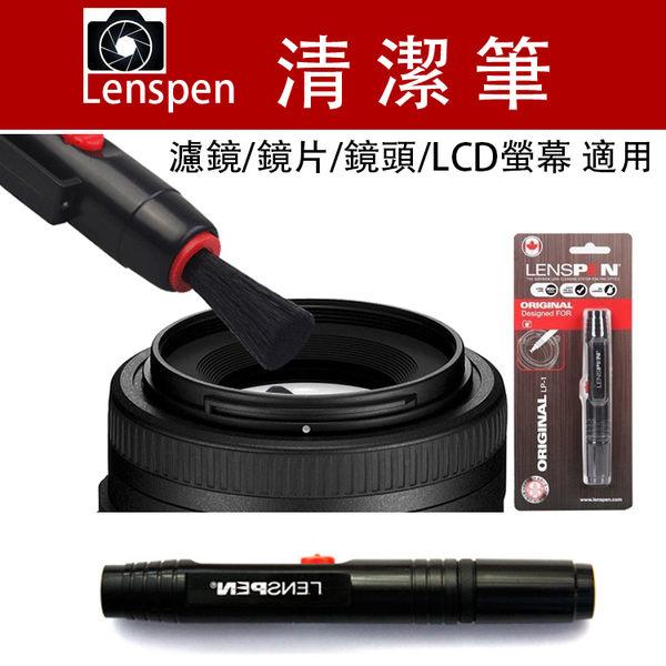 攝彩@加拿大Lenspen 清潔筆 碳粉 毛刷 雙頭 拭鏡筆 LP-1 濾鏡/鏡片/鏡頭/LCD螢幕 適用