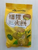 【富里鄉農會】福猩米餅-玉米濃湯風味