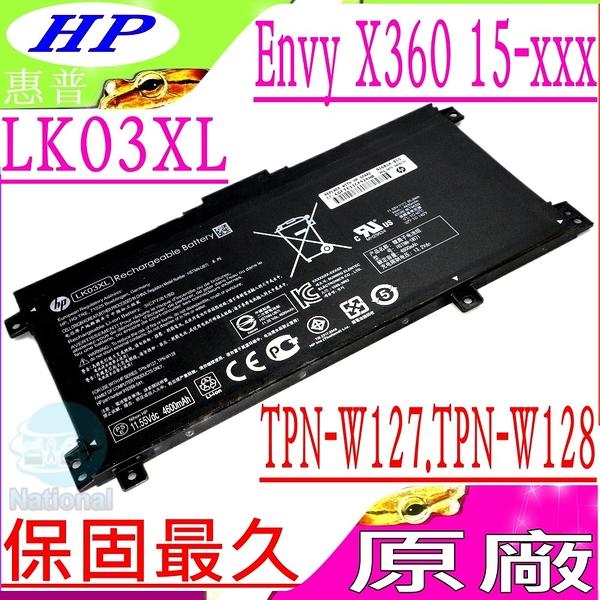 HP 電池(原廠)-LK03XL,Zbook 15V G5 電池,Envy 15M-BP011,15-BP105TX,15M-BQ1XX,TPN-I129,TPN-W127,TPN-W128