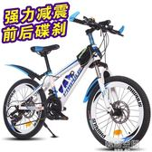 山地車單車自行車成人男女式青少年24速變速學生越野賽車20吋 韓語空間 YTL