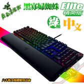 [ PC PARTY  ] 雷蛇 Razer BlackWidow Elite 黑寡婦蜘蛛 精英版