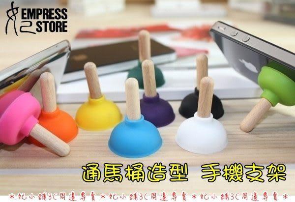 【飛兒】iPhone 4/4S/5/5S/Xperia ZU/Z1/Z/P1 通用型 小支架 迷你 馬桶 手機支架 (不挑色)
