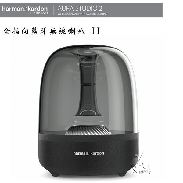 門市優惠 現貨【A Shop】harman/kardon AURA STUDIO 2 全指向藍牙無線喇叭 II  (英大公司貨)音響