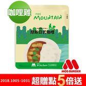 MOS摩斯漢堡_日式咖哩包/調理包-雞肉(1入)