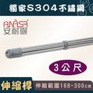 3米曬衣桿:S304不鏽鋼【獨家伸縮桿】