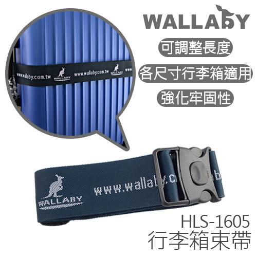 WALLABY 袋鼠牌 高密度 LOGO款 印花織製 行李箱束帶 HLS-1605