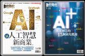 數位時代精選AI套書組 (No.278+No.270)