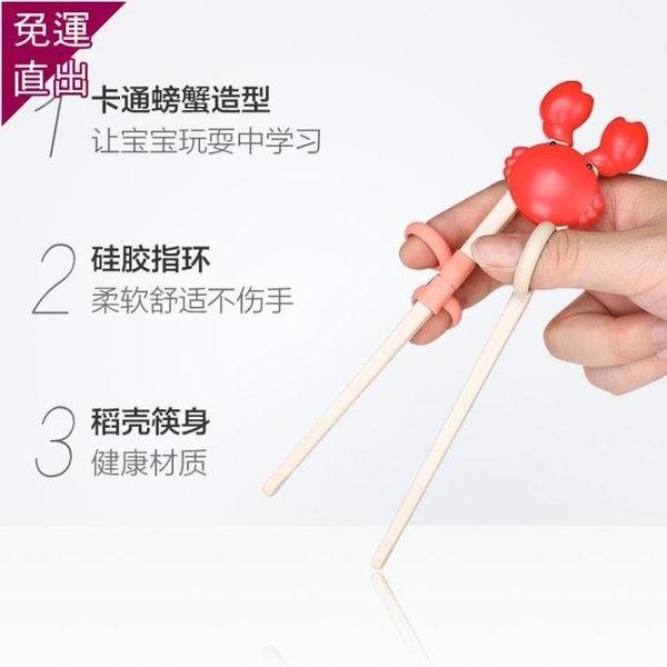 兒童筷子 雙槍小孩寶寶餐具練習筷訓練矯正稻殼兒童學習筷子