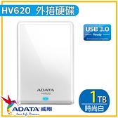 【奇奇文具】ADATA HV620S 白1T 防刮外接硬碟