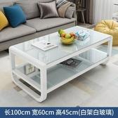 茶几 茶幾簡約現代創意客廳茶桌家用小戶型長方形桌子簡易鋼化玻璃茶幾 星隕閣