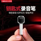 錄音筆 取證迷你專業高清降噪自動聲控器 LR2655【每日三C】TW