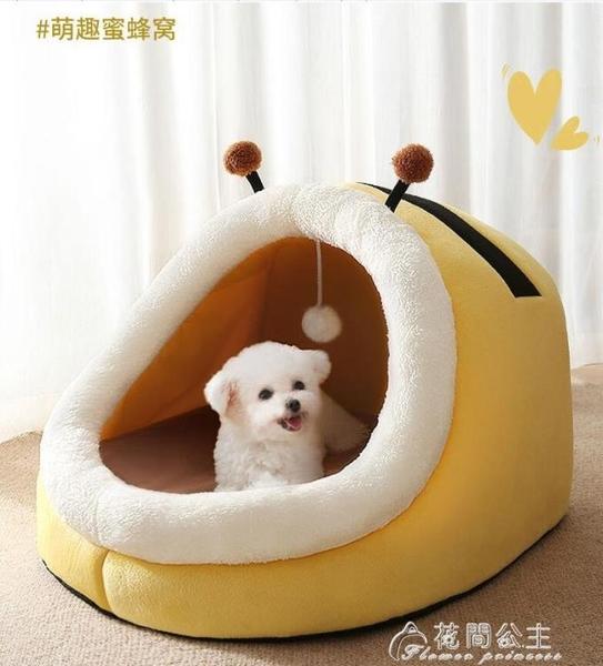 狗窩四季通用封閉式可拆洗貓窩小型犬泰迪冬天保暖狗狗床寵物用品 快速出貨YJT