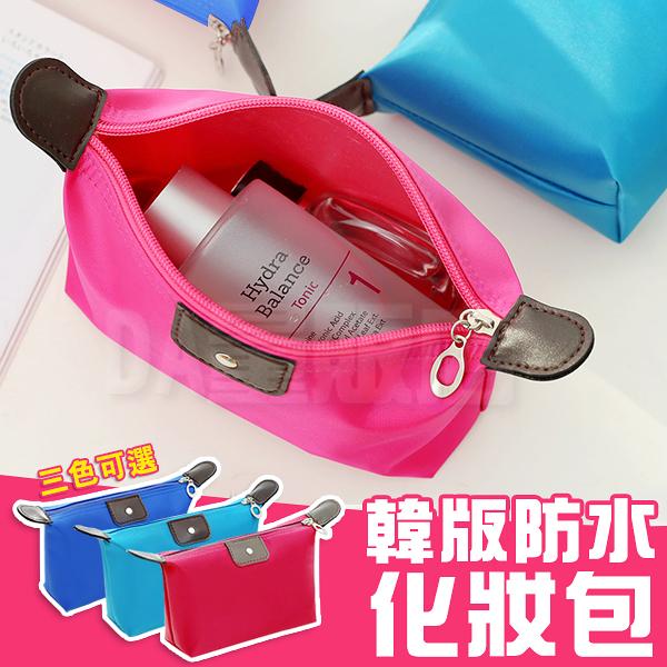 化妝包 收納包 手拿包 水餃包 大容量 零錢包 多功能 拉鍊包 夾層 旅行 出國 洗漱用品 化妝品 3色
