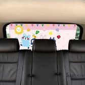 (低價衝量)汽車後窗窗簾遮陽簾夏季隔熱遮光防曬車用遮陽擋後擋車窗簾遮陽板