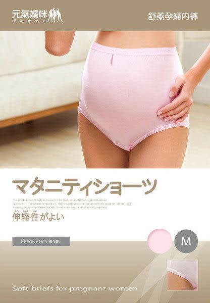 【奇買親子購物網】元氣媽咪 舒柔孕婦內褲(XL)