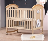床實木無漆可移動兒童拼接大床