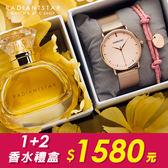 香水手錶1+2禮盒-刻畫我倆的日夜無間橙花香水手錶手鍊禮盒【WPK0418-P04V110】 璀璨之星☆
