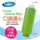 泰浦樂 Toppuror 口袋型除氯淨水器  TPR-CEF002 (蘋果綠色)
