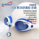 SAEKO泳鏡 S56 藍白 盒裝組;Swim Goggle;蝴蝶魚戶外