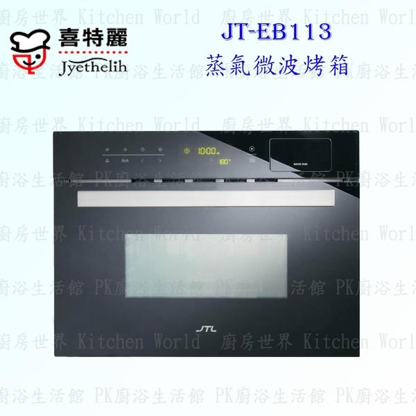 【PK廚浴生活館】高雄喜特麗 JT-EB113 蒸氣微波烤箱 ◇嵌入式設計 智能散熱 實體店面 可刷卡