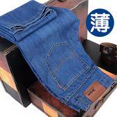 夏季薄款男士直筒牛仔褲男修身男褲青年商務寬鬆大碼韓版休閒長褲   9號潮人館