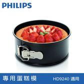 【飛利浦 PHILIPS 】健康氣炸鍋專用蛋糕模(CL10865)適用型號:HD9240